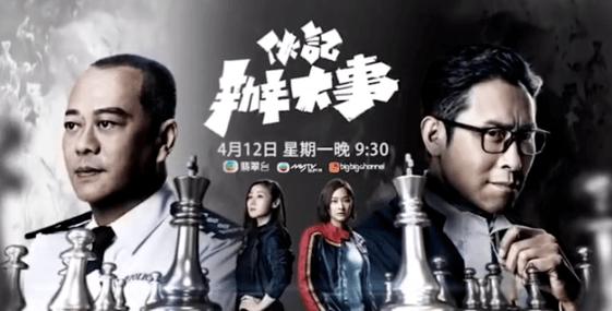 伙记办大事》下月播,TVB派欧阳震华救收视,万绮雯离巢作品