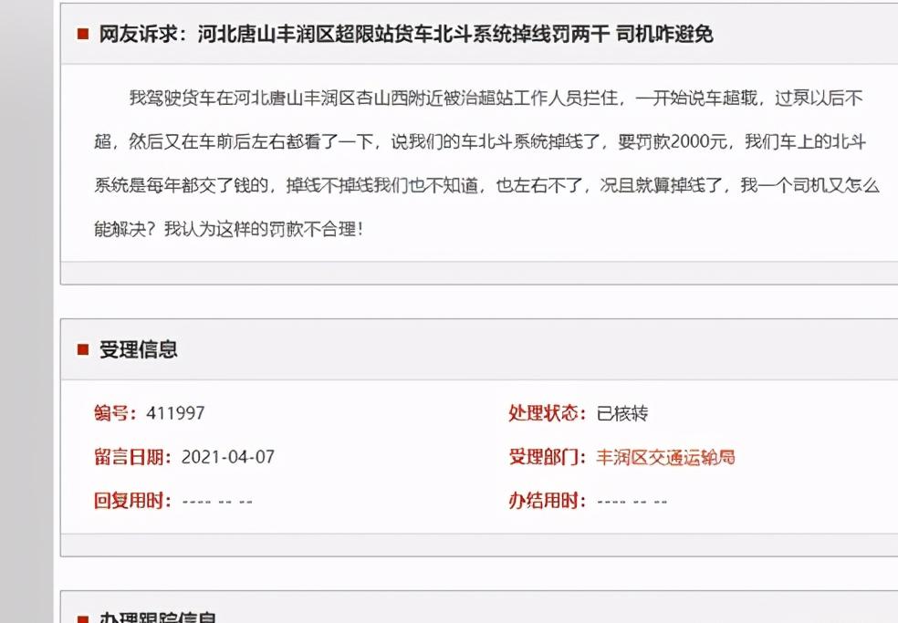 """定位""""掉线"""",被扣车罚款2000元,河北货车司机服毒身亡,遗书称要用死唤起重视,官方通报"""