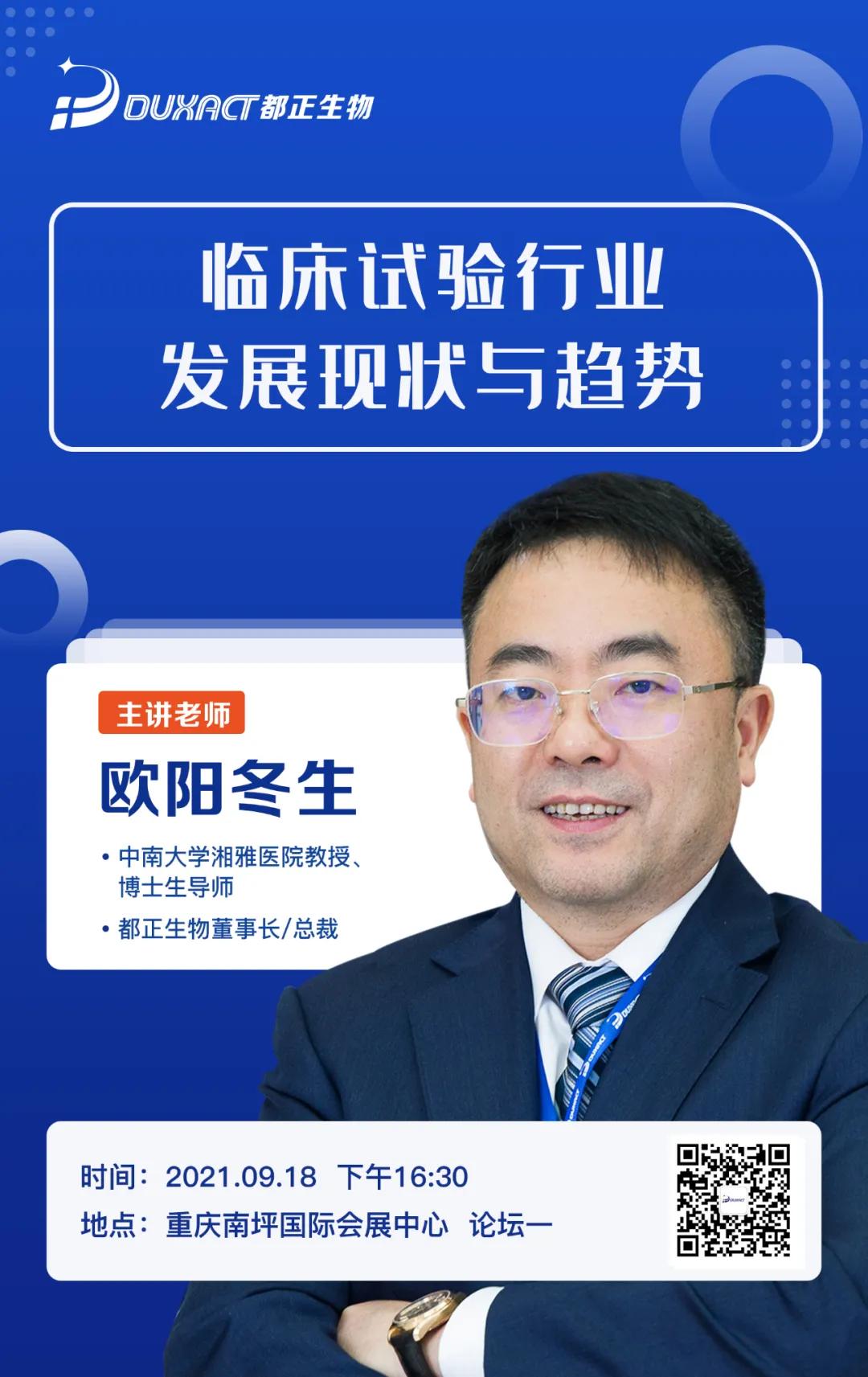 会议预告丨都正生物与您相约第六届中国医药研发·创新峰会(PDI)