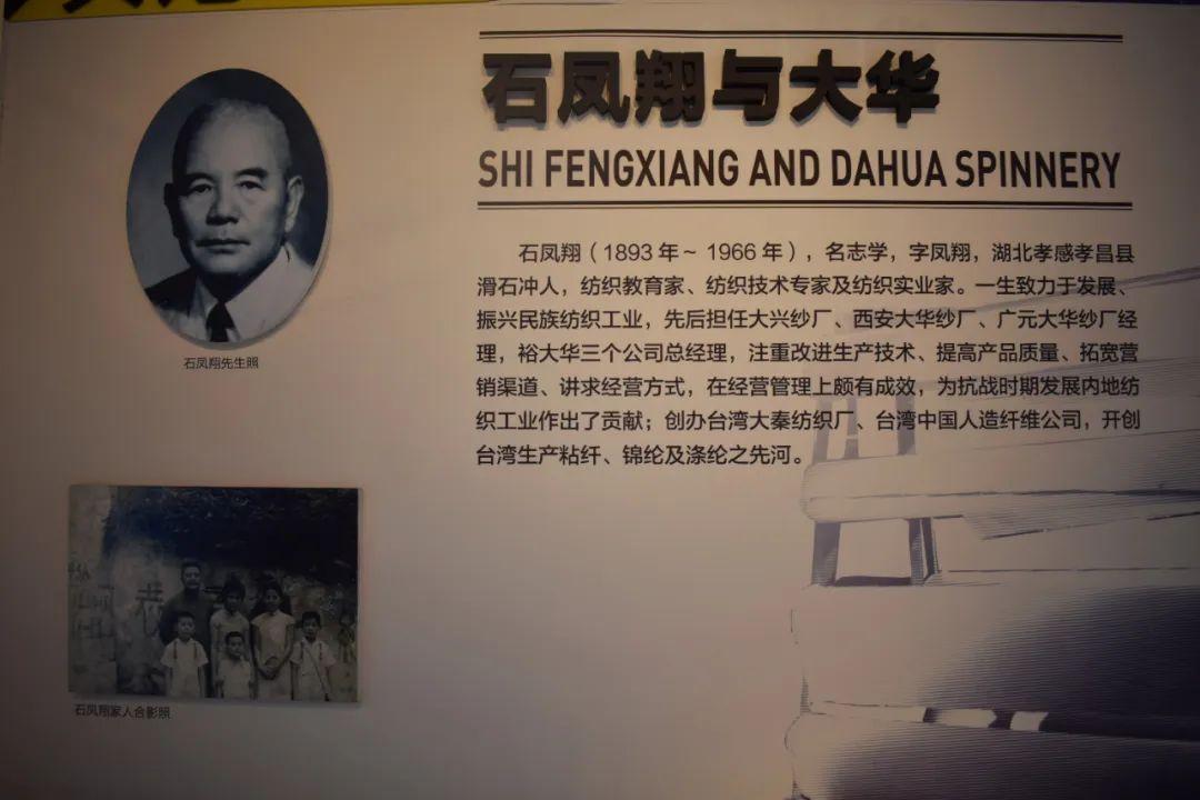 西安老字号龙头企业大华纱厂的前世和今生(六)