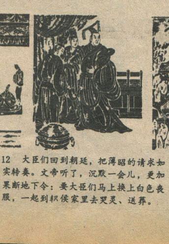短篇历史连环画-汉文帝杀舅父