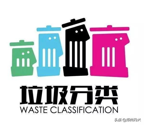 垃圾分类有哪几种大效益,你知道几个?