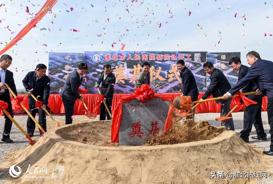 淮北市人民医院新院建设稳步进行,2021年投入使用