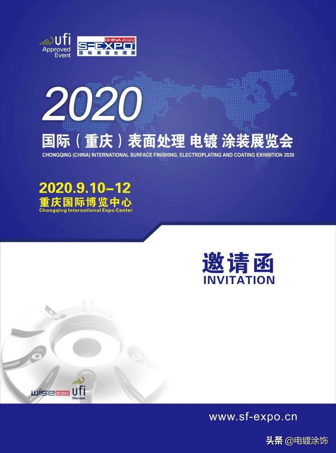 镀涂快报·2020下半年表面处理行业展会推荐