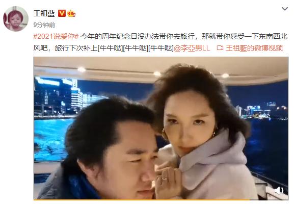 王祖藍夫妻豪華遊艇過節,吃燭光晚餐嘟嘴吻,李亞男卻凍得臉發白