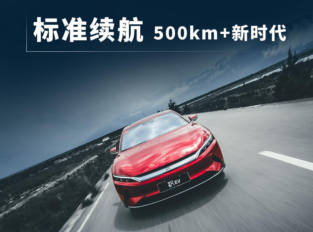 500km+标准续航背后,汉EV凭什么赢得终极较量