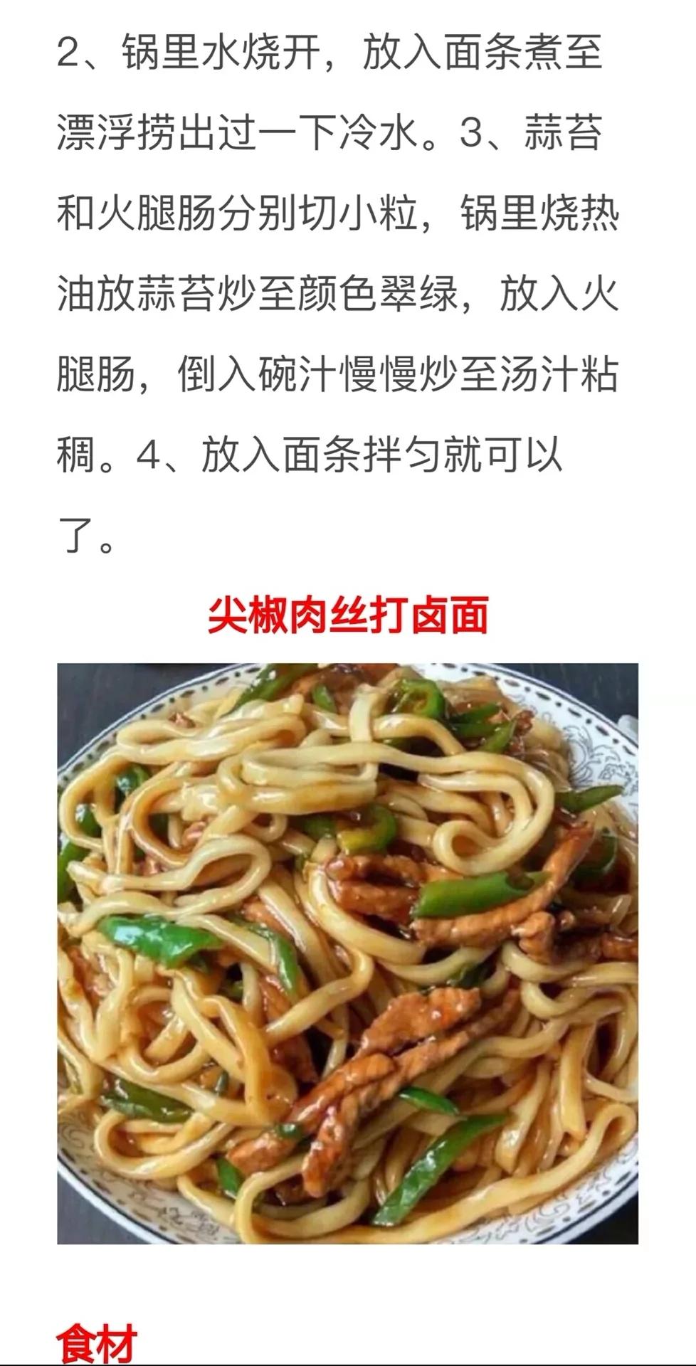 家常面条做法及配料 美食做法 第22张