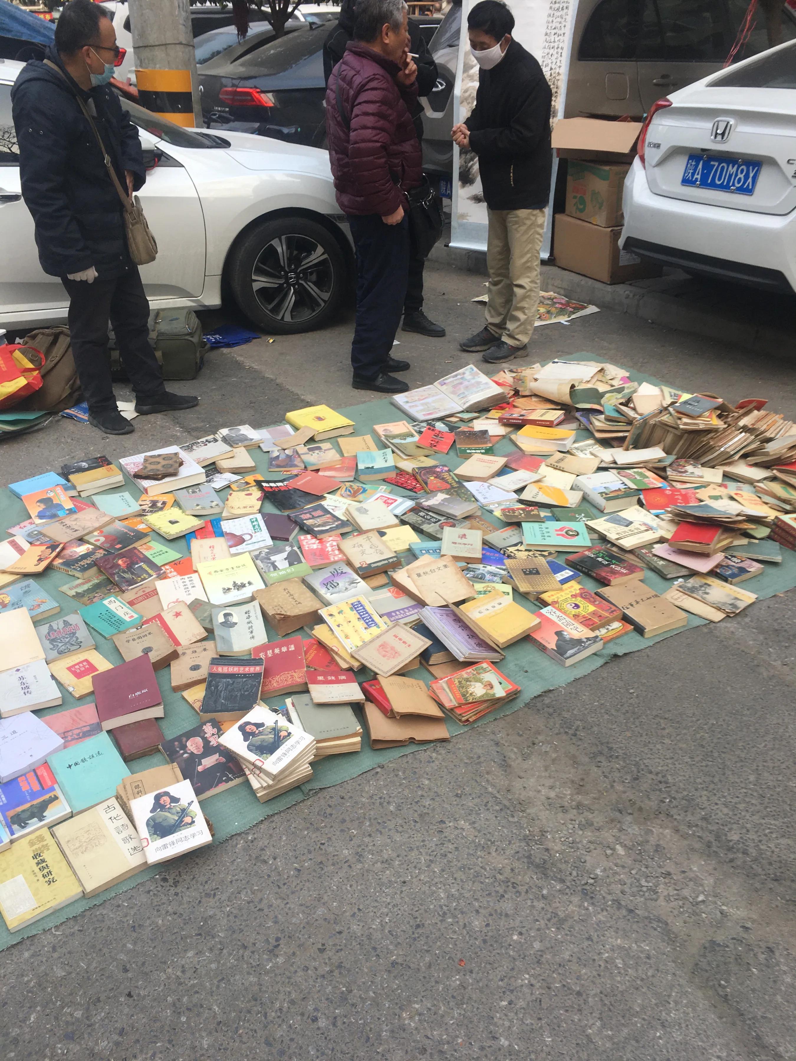 西安最古老的古玩艺术品交易市场