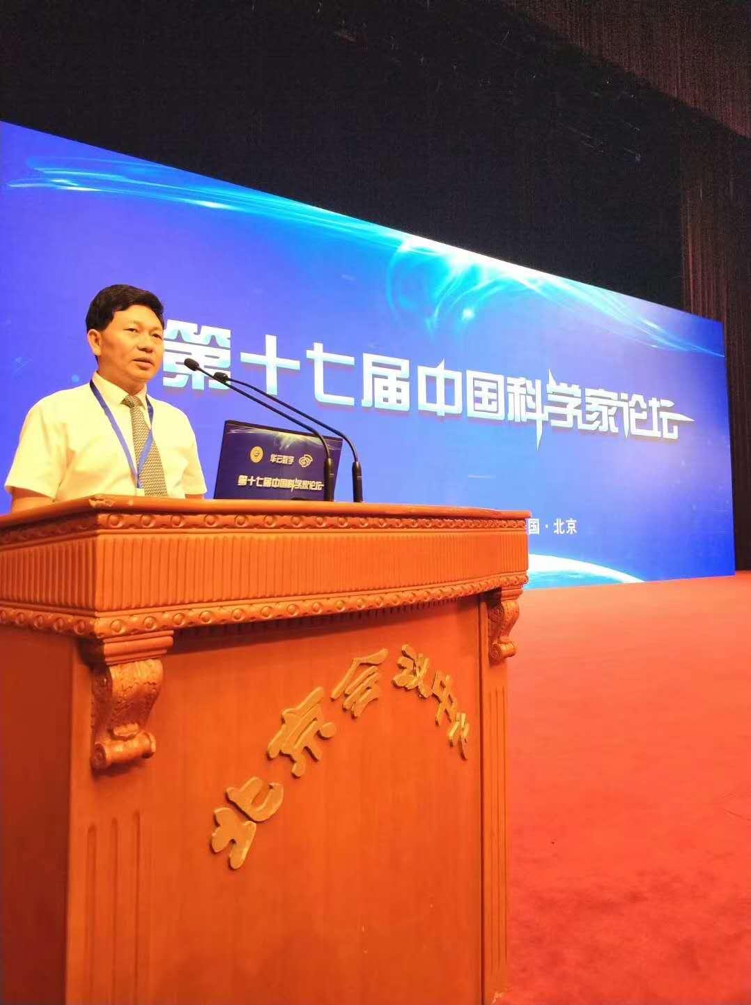 科技创新 引领未来 李乘伊院长受邀参加第十七届中国科学家论坛