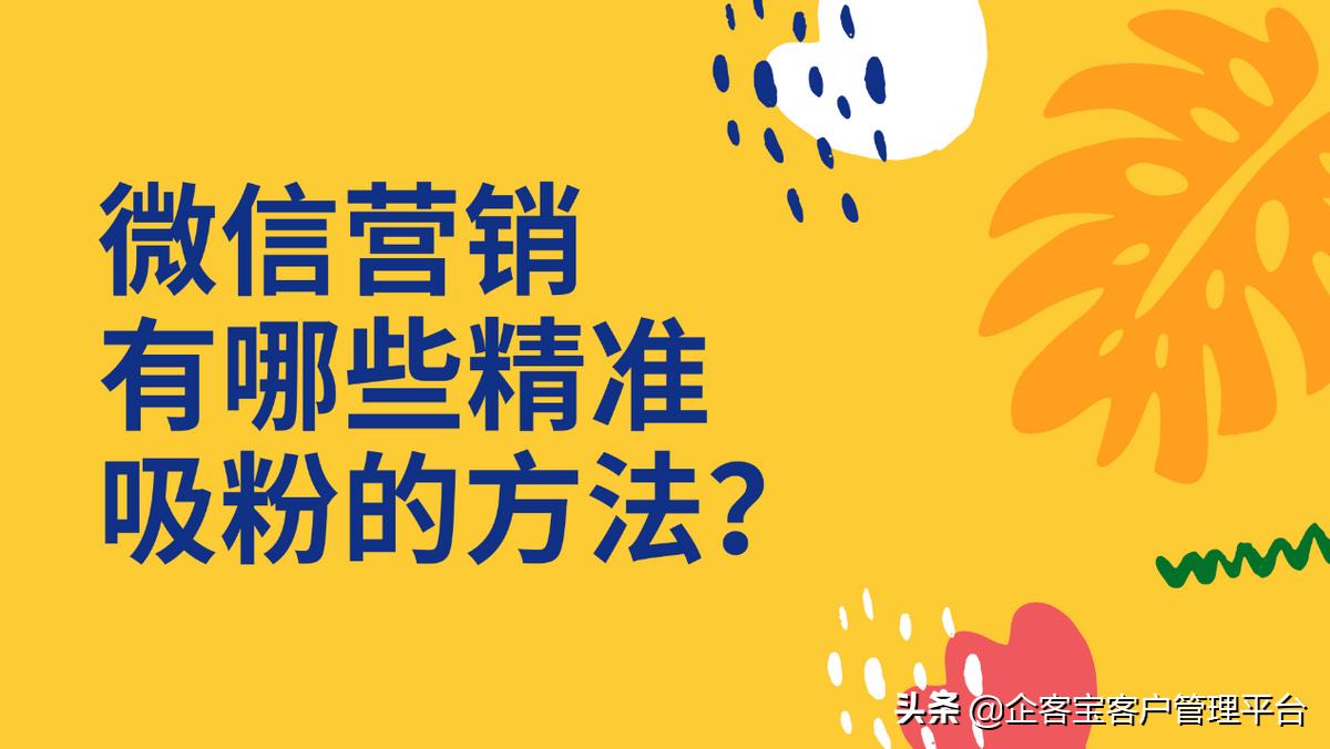 微信营销有哪些精准吸粉的方法?