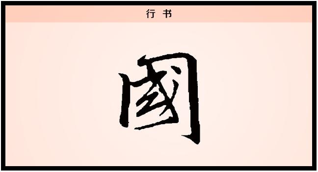 """国庆节,从""""国""""字说起"""