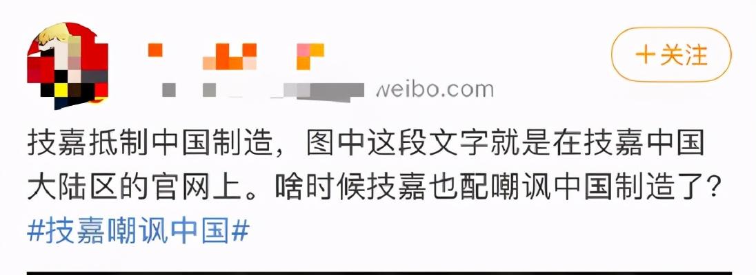 技嘉致歉「嘲讽中国制造」,产品遭电商下架,市值蒸发190亿