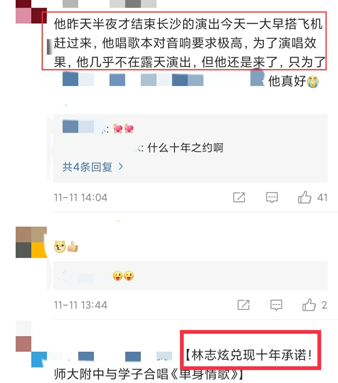 54岁林志炫现身中学与千人合唱单身情歌,隐婚多年儿子已上中学