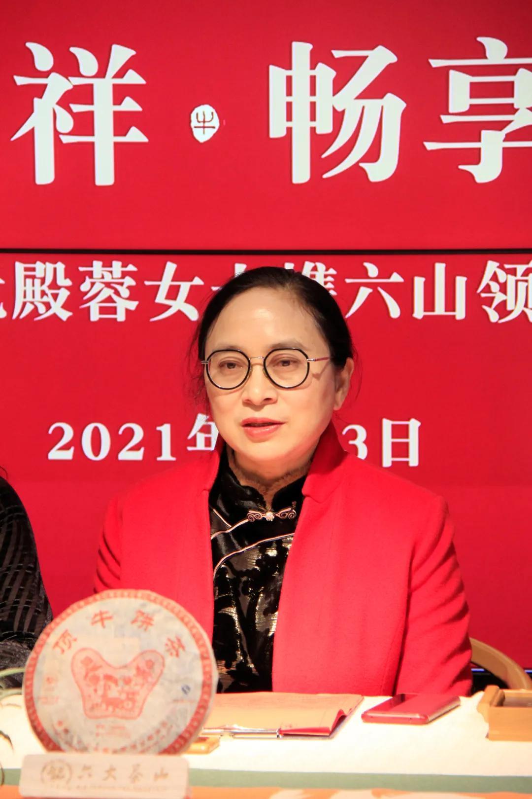 六大茶山董事长阮殿蓉女士携六山领导班子送祝福、畅想2021