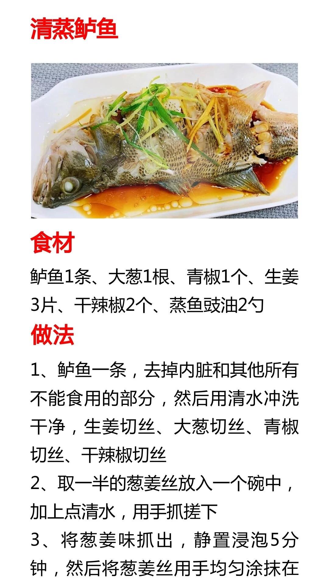 家常鱼肉菜单做法大全!鱼的做法教程 美食做法 第10张