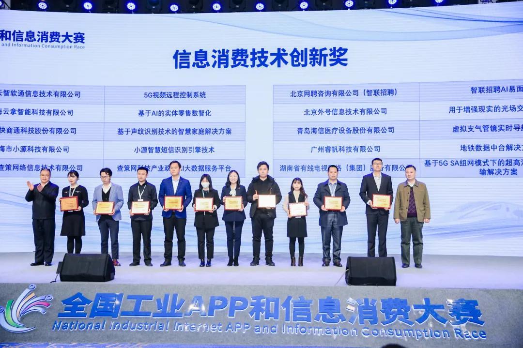 云拿荣获2020全国工业APP和信息消费大赛创新奖项