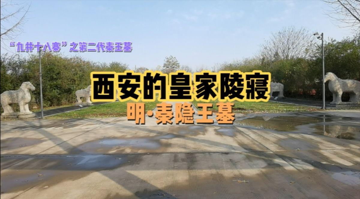 西安的皇家陵寝——明秦隐王墓