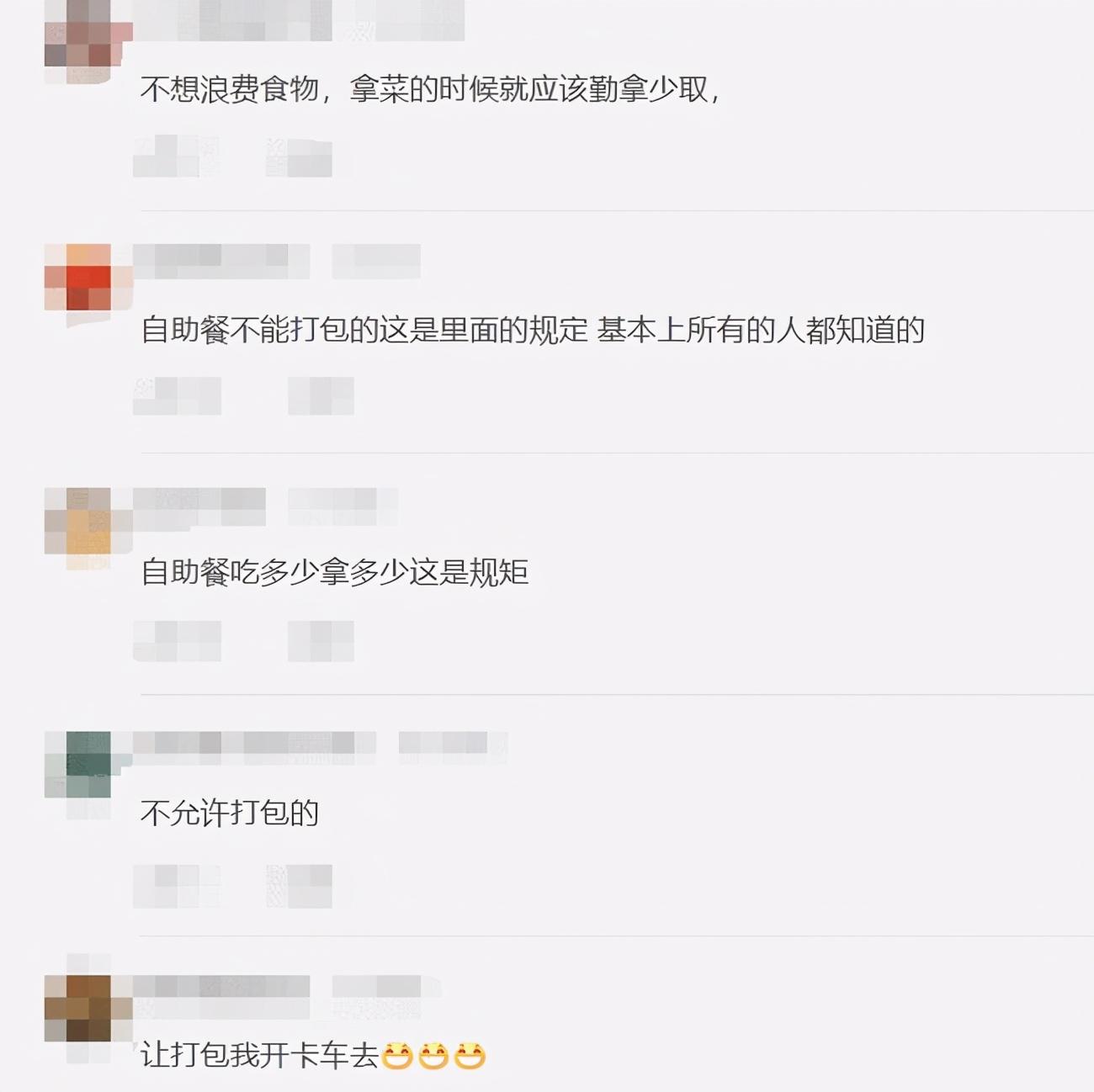 浙江绍兴的一对夫妻在餐厅用餐后想要打包时,却遭到了店员的阻拦
