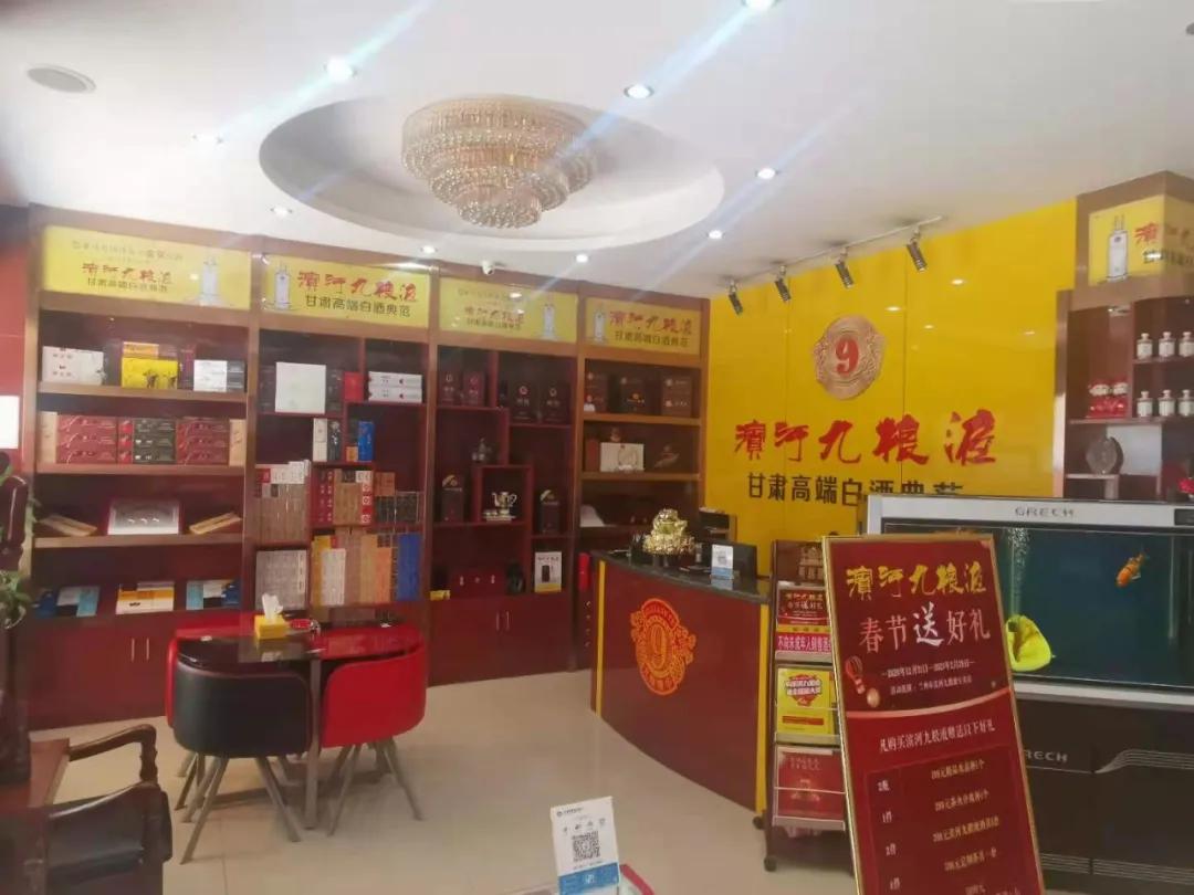 兰州豪岳公司滨河九粮液旗舰店:品质第一 诚信经营