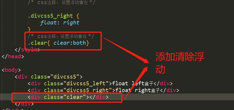 一篇文章带你了解CSS clear both清除浮动