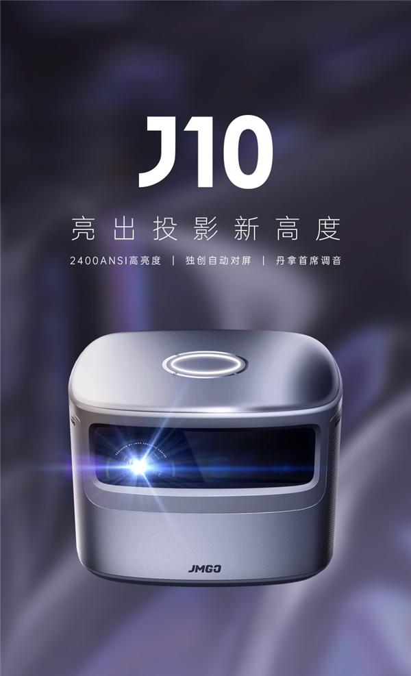 2020天猫双11投影仪选购:坚果J10真实流明究竟有多少?