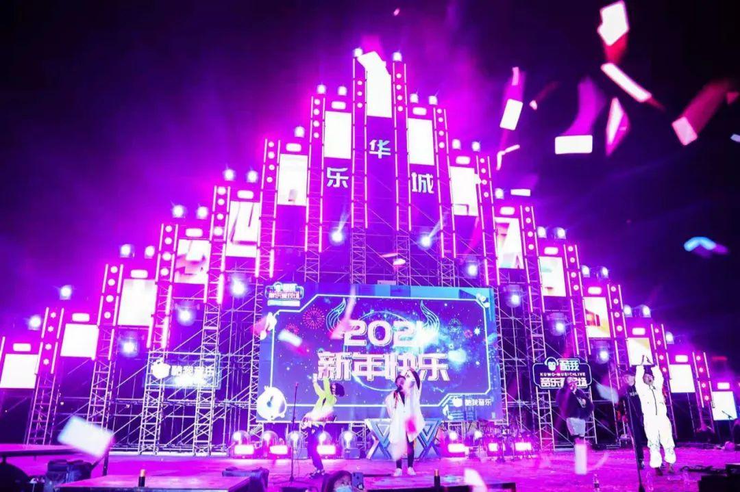 酷我音乐爱现场火爆2020跨年夜,带给音乐产业什么启示?