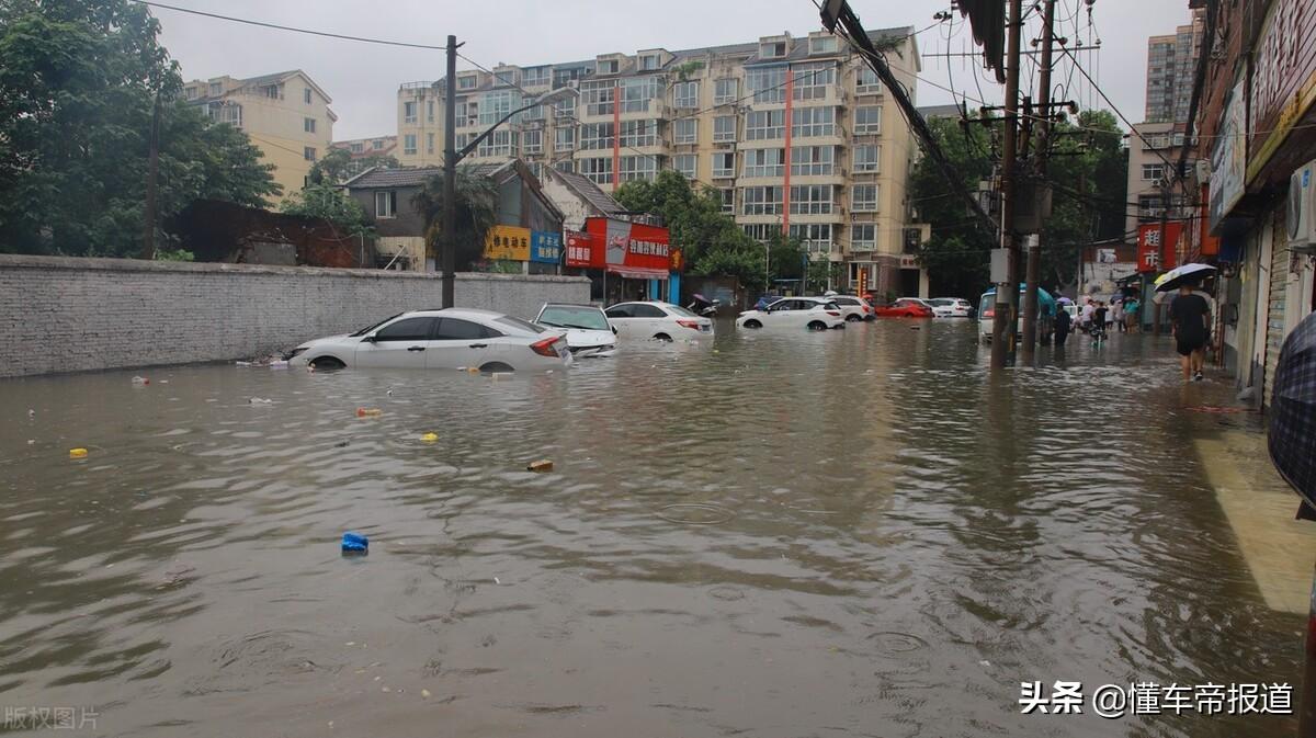 关注|遭遇暴雨,汽车涉水如何理赔?