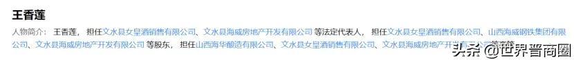 吕梁海威钢铁被追缴、罚款近120亿!创始人为文水前首富
