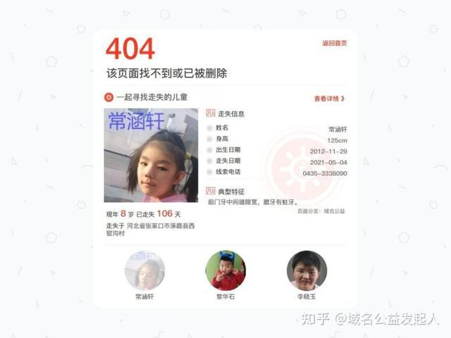 加入404公益,为寻找走失的孩子出一份力
