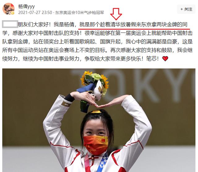 杨倩:那个趁着清华放暑假来东京拿两块金牌的00后,成功是必然的