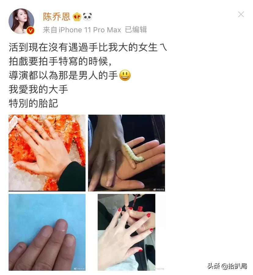 陈乔恩发文称自己的手大,网友:手大不重要,脸美就行