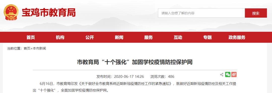 定了!陕西这些地方中小学幼儿园放暑假时间公布