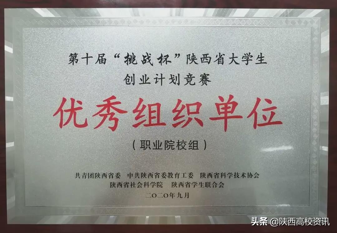 """陕财职院在""""挑战杯""""陕西省大学生创业计划竞赛中喜获多项大奖"""