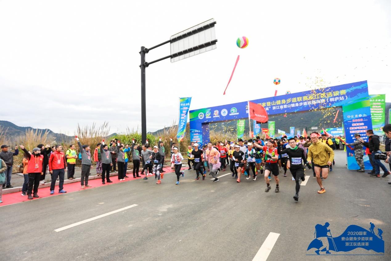 2020<font color=red>国家</font>登山健身步道联赛浙江区选拔赛举行