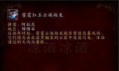魔兽世界:雷霆红玉龙已可交易 天之裂片多的玩家一定注意