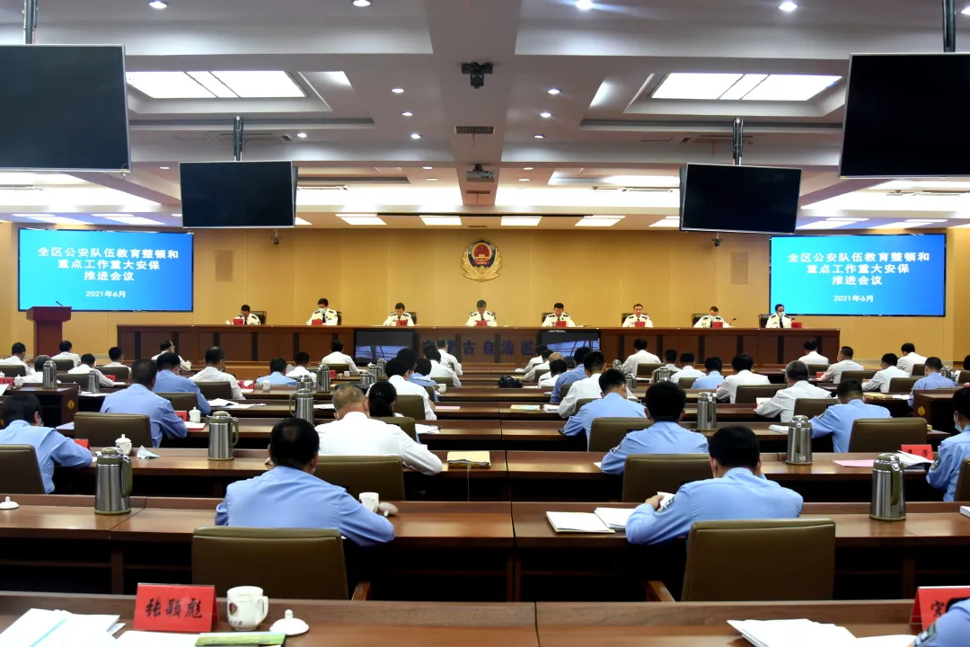 6项任务 4大方面 内蒙古公安厅党委为当前全区公安工作划重点