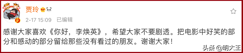 中纪委剧透《你好,李焕英》惹争议,电影官方不抵制还进行了转发