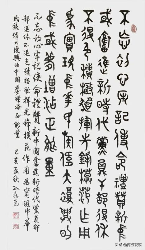 《时代复兴 沧桑百年》全国优秀艺术名家作品展——孙永进