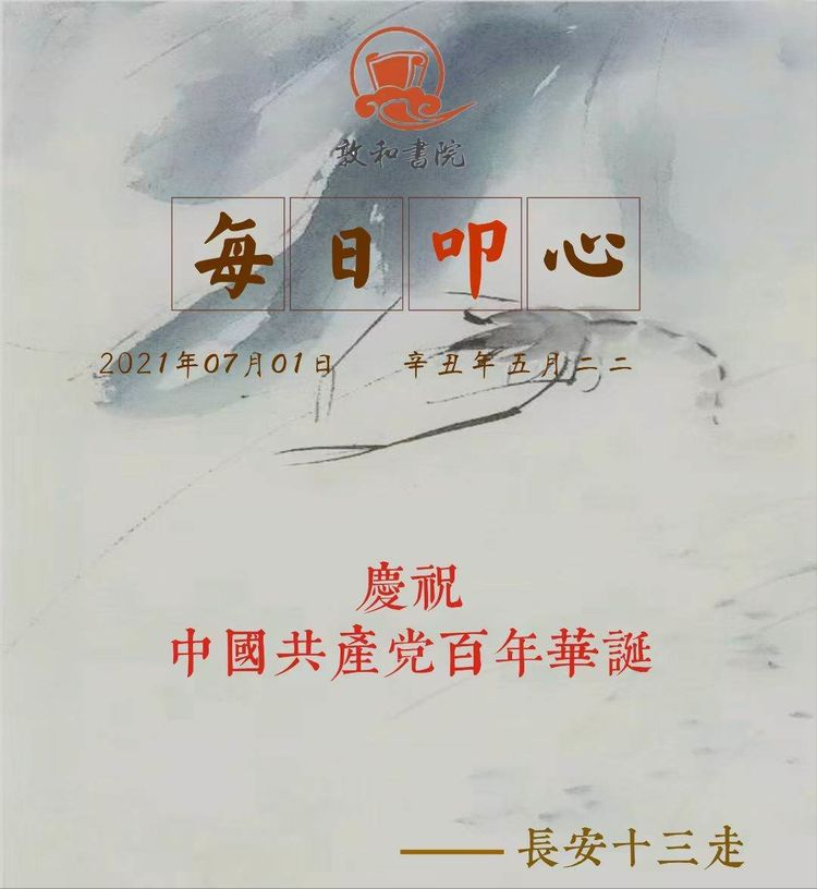 崇德明礼——著名文化学者李醉先生应邀西安市东关社区大党委授课