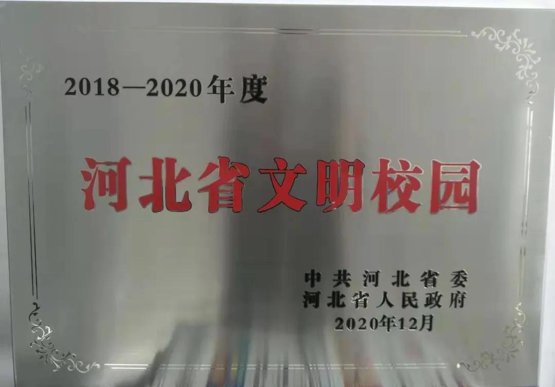 """喜报!邯郸十一中荣获""""河北省文明校园""""称号"""