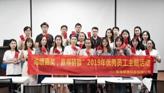 论绩嘉奖,赢得骄傲|爱墨2019年度优秀员工主题活动