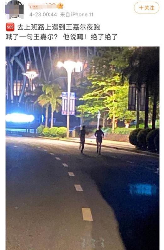 有网友偶遇夜跑中的王嘉尔,瑞思拜,比你身体好的人还比你自律