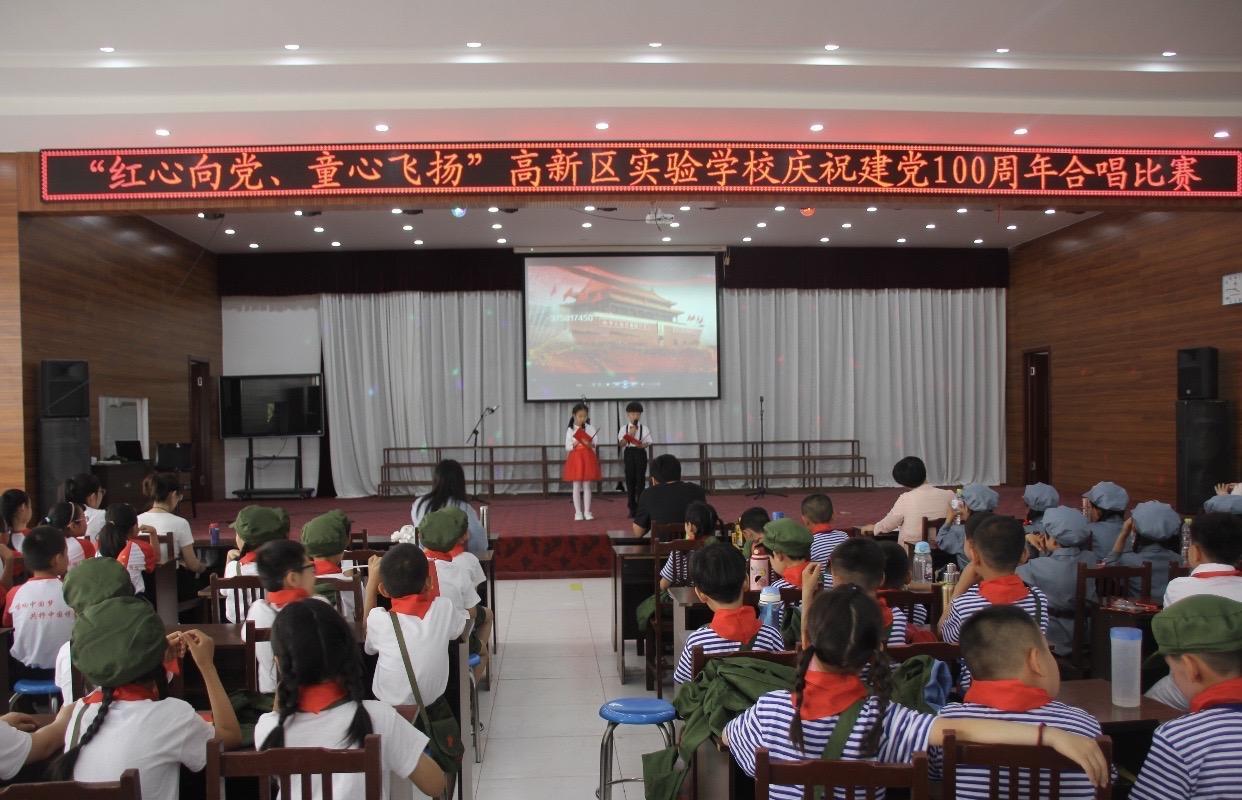 滨州高新区实验学校举行红歌合唱比赛