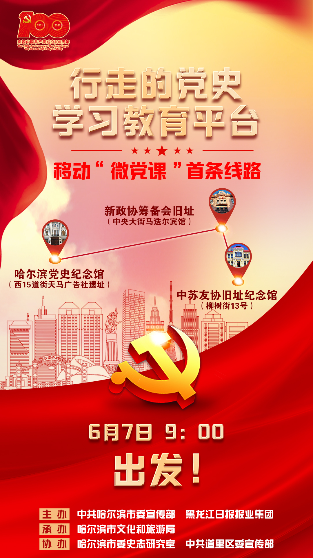 重磅!哈尔滨发布4条红色旅游线路!等你来打卡
