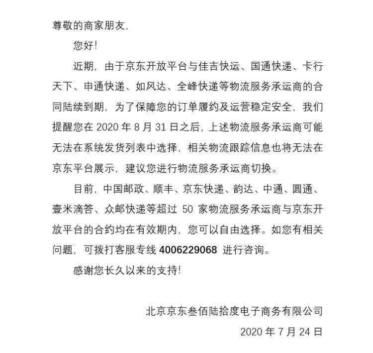 「即刻热评」京东禁止申通发货引危机,快递行业已成必争之地