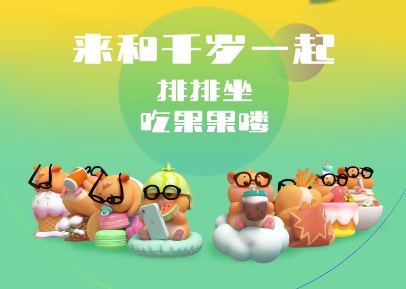 仓鼠千岁系列盲盒极速众筹成功 小萌星球打造美食萌宠潮玩热