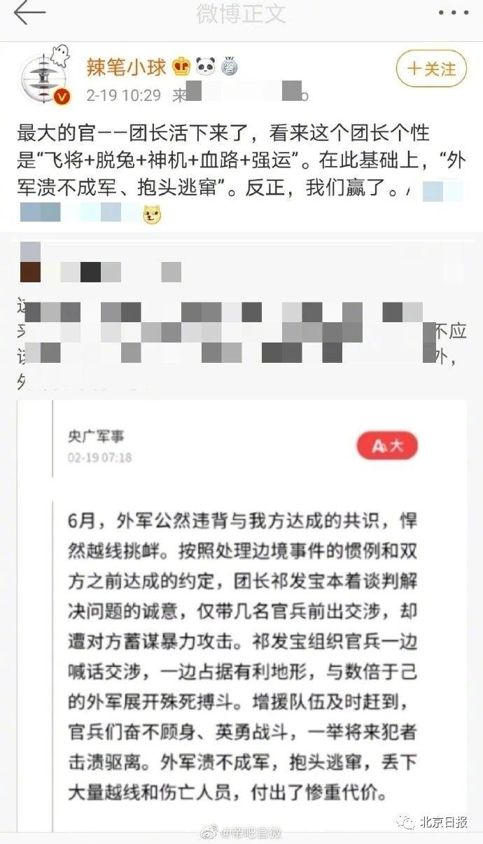 """250万粉丝""""金V""""诋毁贬损英烈,被禁言一年 北京日报客户端2021-02-19 19:13:41 今天,5位卫国戍边官兵的英雄事迹公布,感动了无数人。  2020年6月,外军公然违背与我方达成的共识"""