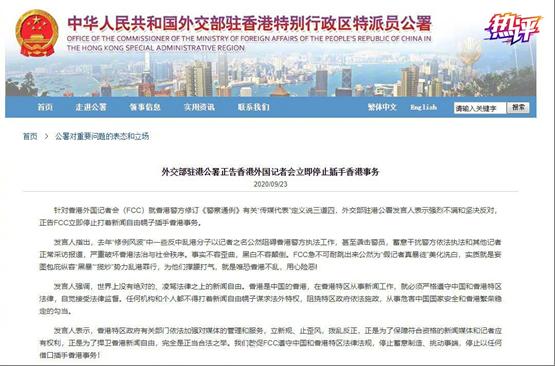 热评丨立新规、止歪风 捍卫香港新闻自由