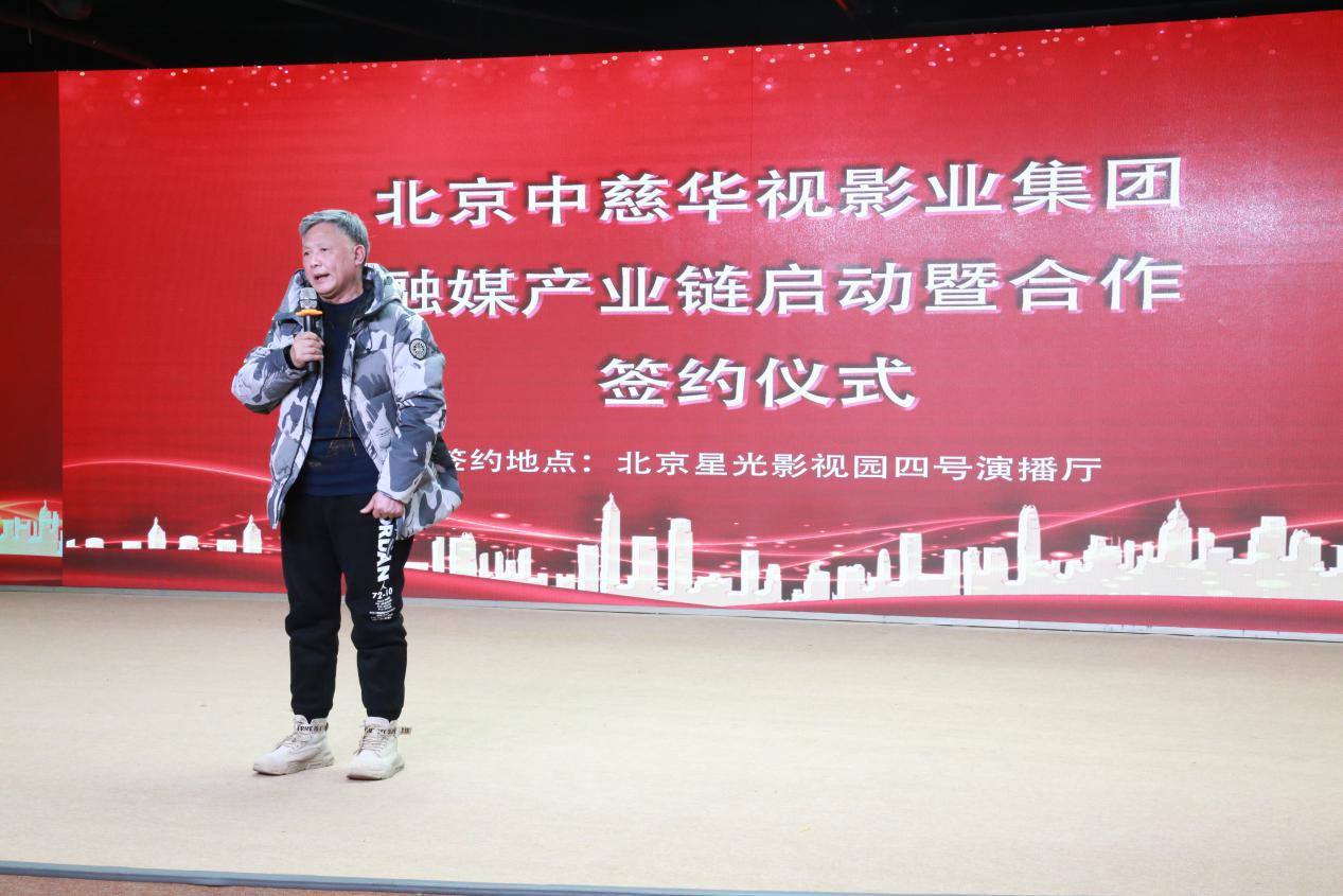 北京中慈华视影业集团融媒产业链启动暨合作签约仪式在京隆重举行