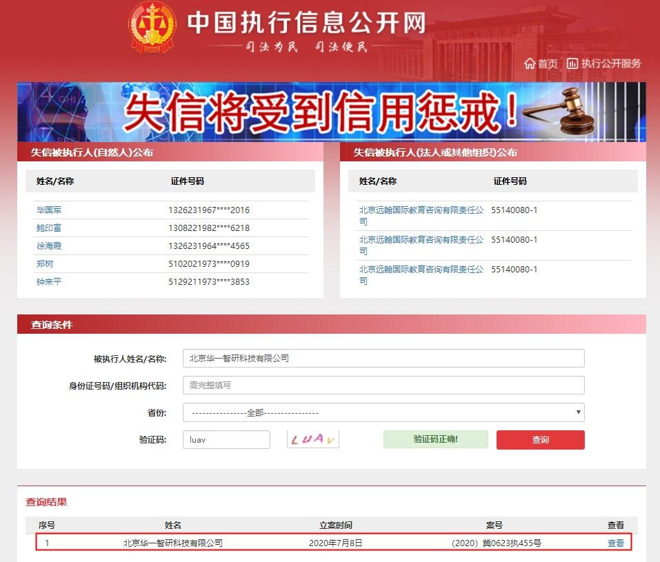 """信安世纪高管履历存疑、供应商成""""老赖""""、与客户数据打架"""